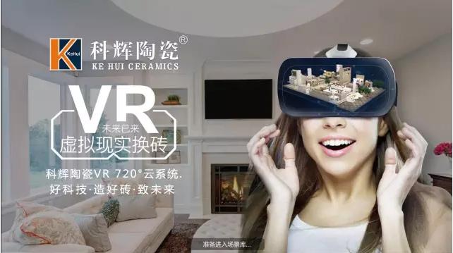 科技改变未来,科辉陶瓷720°虚拟现实换砖云系统