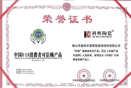 中国3.15可信赖产品